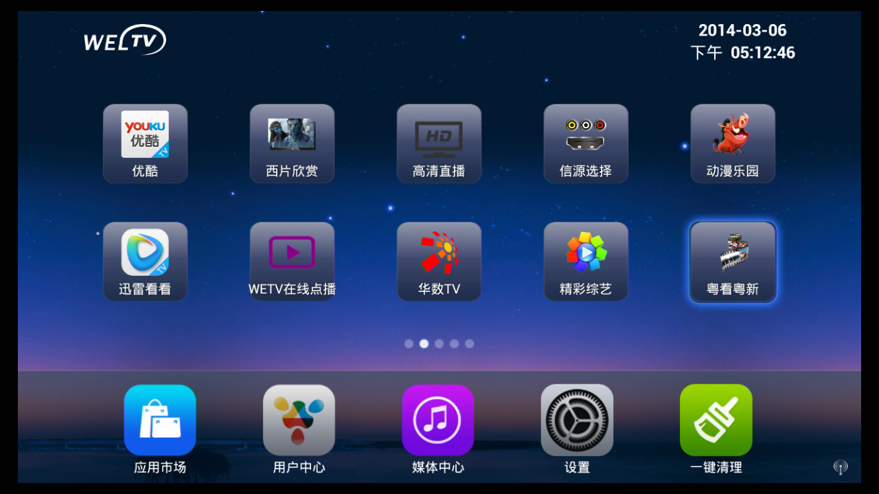 Screenshot_2014-03-06-17-12-48.png