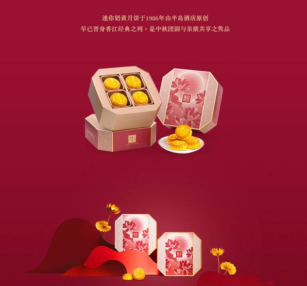 the-peninsula-mooncake-100144-(1).png
